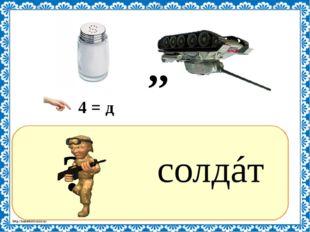 ? солдáт 4 = д ,, http://linda6035.ucoz.ru/