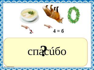 ? спасúбо 2 4 = б http://linda6035.ucoz.ru/
