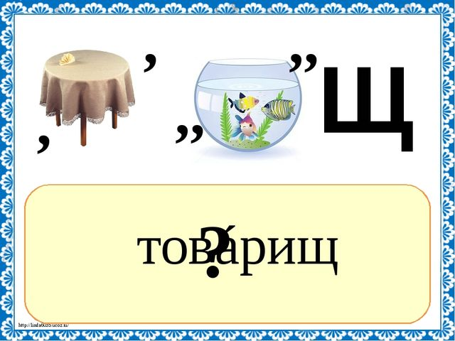 ? товáрищ , , Щ ,, ,, http://linda6035.ucoz.ru/
