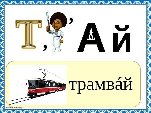 ? трамвáй , , А М й http://linda6035.ucoz.ru/
