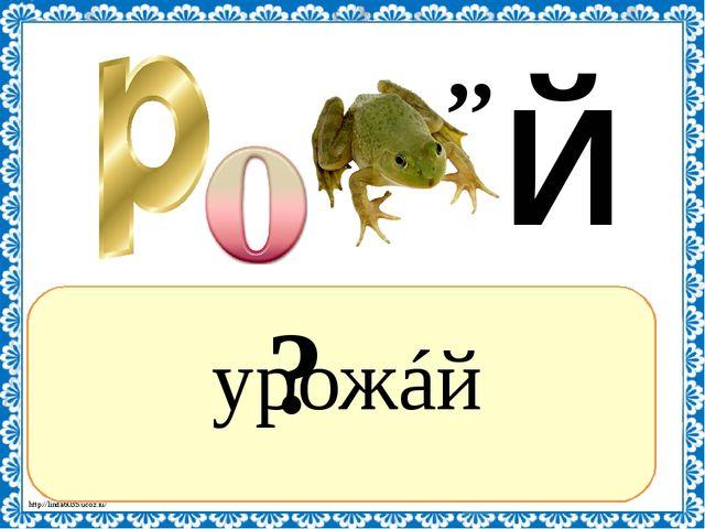 ? урожáй ,, Й http://linda6035.ucoz.ru/