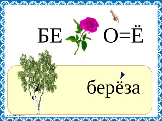 ? берёза БЕ О=Ё http://linda6035.ucoz.ru/