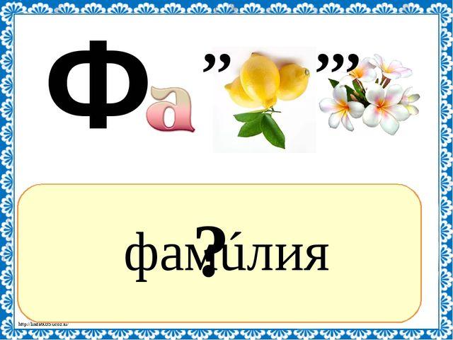 ? фамúлия Ф ,,, ,, http://linda6035.ucoz.ru/