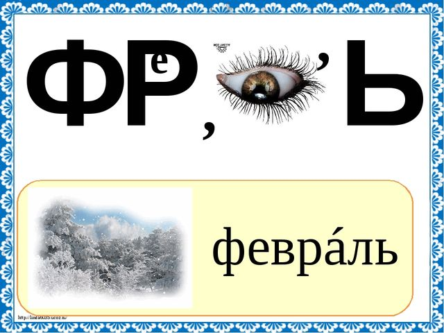 ? феврáль Ь е Ф Р , , http://linda6035.ucoz.ru/