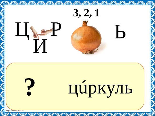 ? цúркуль 3, 2, 1 Ь Ц Р И http://linda6035.ucoz.ru/