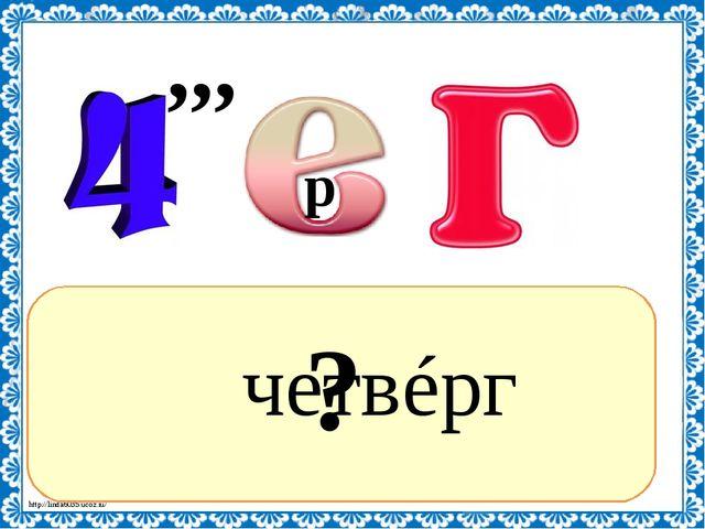 ? четвéрг ,,, р http://linda6035.ucoz.ru/