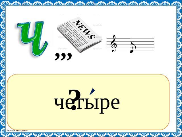 ? четыре ,,, http://linda6035.ucoz.ru/