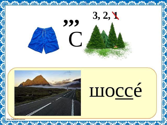 ? шоссé С ,,, 3, 2, 1 http://linda6035.ucoz.ru/