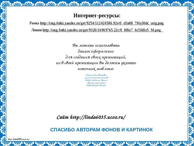 Интернет-ресурсы: Рамка http://img-fotki.yandex.ru/get/9254/112424586.92e/0_d...