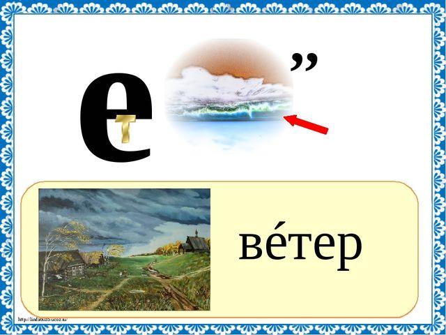 ? вéтер е ,, http://linda6035.ucoz.ru/