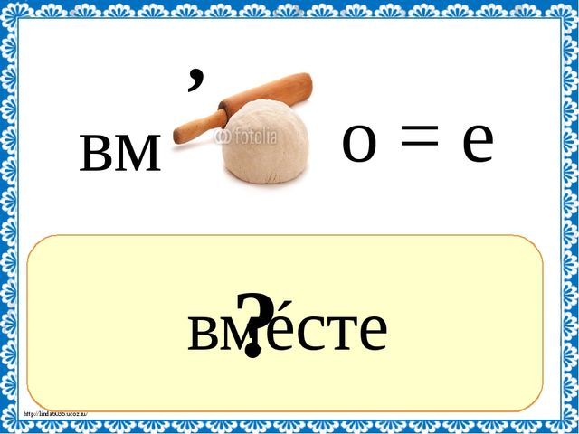 ? вмéсте вм , о = е http://linda6035.ucoz.ru/
