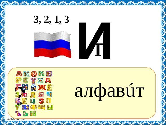 ? алфавúт И 3, 2, 1, 3 Т http://linda6035.ucoz.ru/