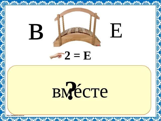 ? вмéсте в Е 2 = Е http://linda6035.ucoz.ru/
