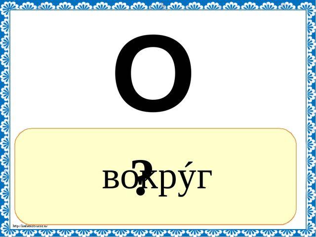 ? вокрýг круг О http://linda6035.ucoz.ru/