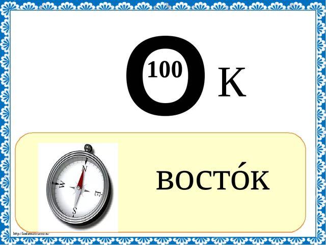 ? востóк О 100 К http://linda6035.ucoz.ru/