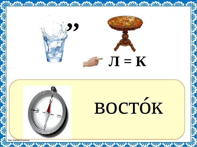 ? востóк Л = К ,, http://linda6035.ucoz.ru/