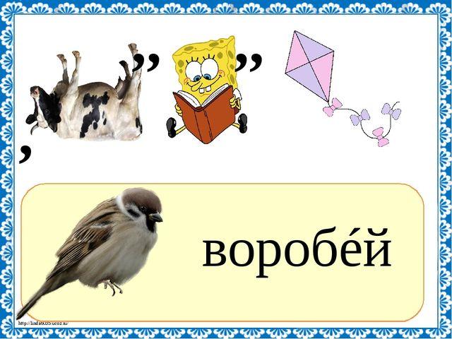 ? воробéй ,, ,, ,, , http://linda6035.ucoz.ru/