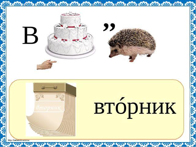 ? втóрник 4 = Н В вторник ,, http://linda6035.ucoz.ru/