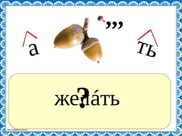 ? желáть ,,, а ть http://linda6035.ucoz.ru/