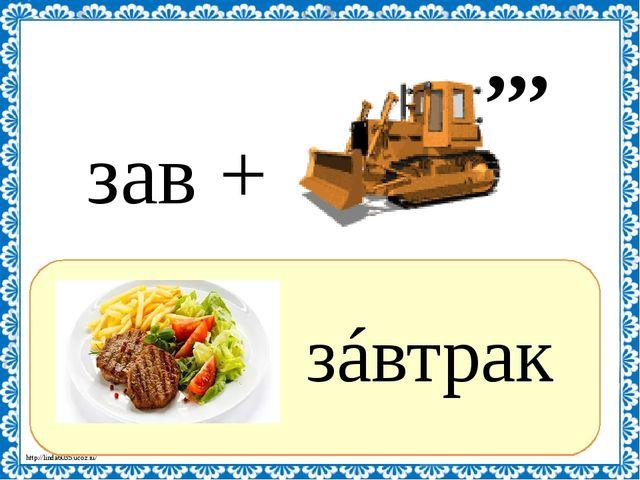 ? зáвтрак зав + ,,, http://linda6035.ucoz.ru/