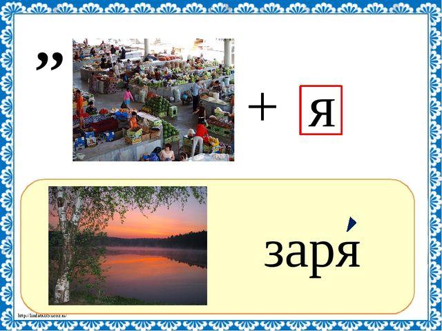 ? заря ,, + я http://linda6035.ucoz.ru/