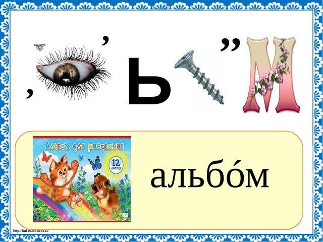 ? альбóм , Ь , ,, http://linda6035.ucoz.ru/