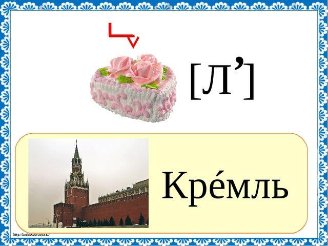 ? Крéмль , [Л ] http://linda6035.ucoz.ru/
