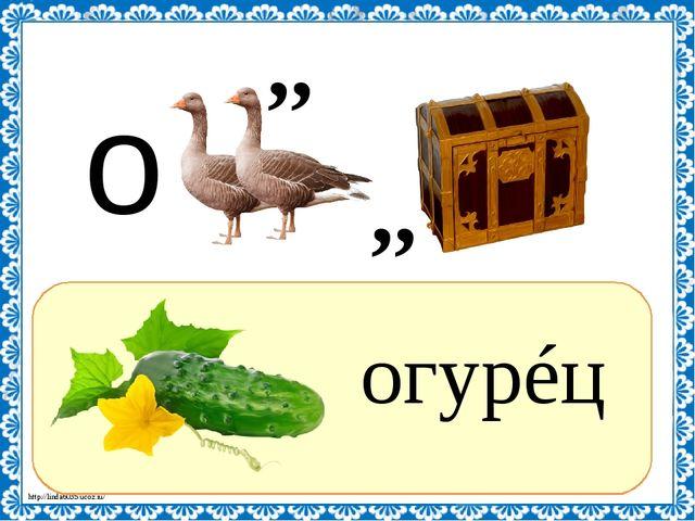 ? огурéц ,, ,, о http://linda6035.ucoz.ru/