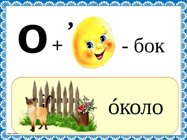 ? óколо - бок , о + http://linda6035.ucoz.ru/