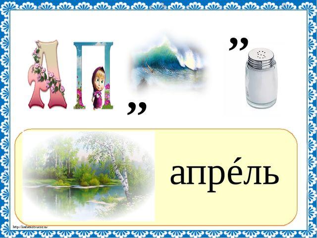 ? апрéль ,, ,, http://linda6035.ucoz.ru/