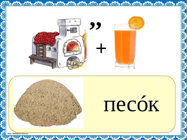 ? песóк ,, + http://linda6035.ucoz.ru/