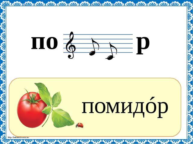 ? помидóр по р http://linda6035.ucoz.ru/