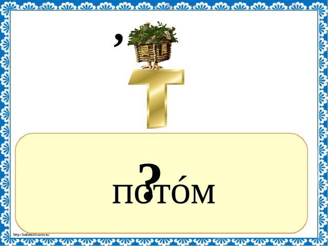 ? потóм , http://linda6035.ucoz.ru/