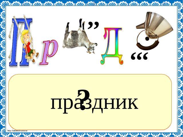 ? прáздник ,, ,,, http://linda6035.ucoz.ru/