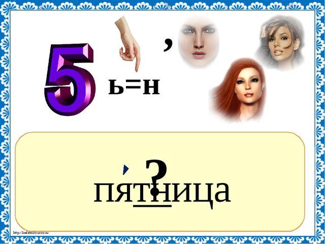 ? пятница ь=н , http://linda6035.ucoz.ru/
