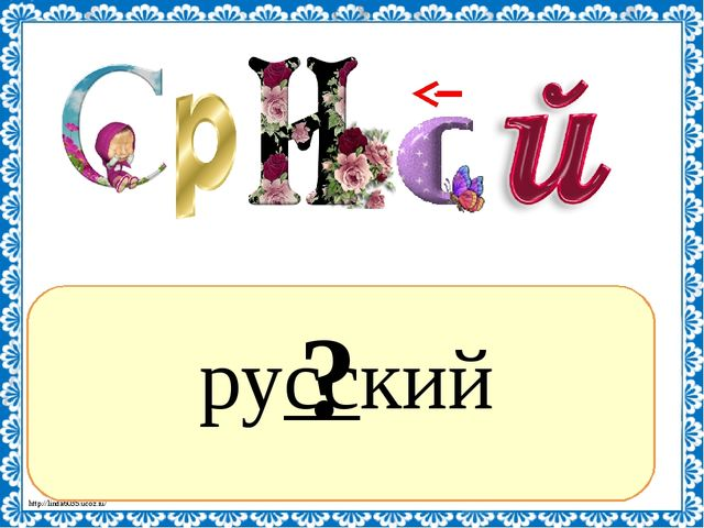 ? русский http://linda6035.ucoz.ru/