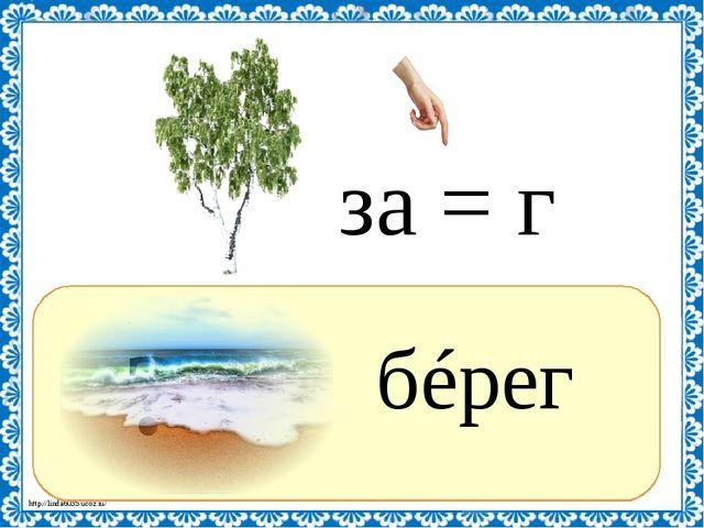 ? бéрег за = г http://linda6035.ucoz.ru/