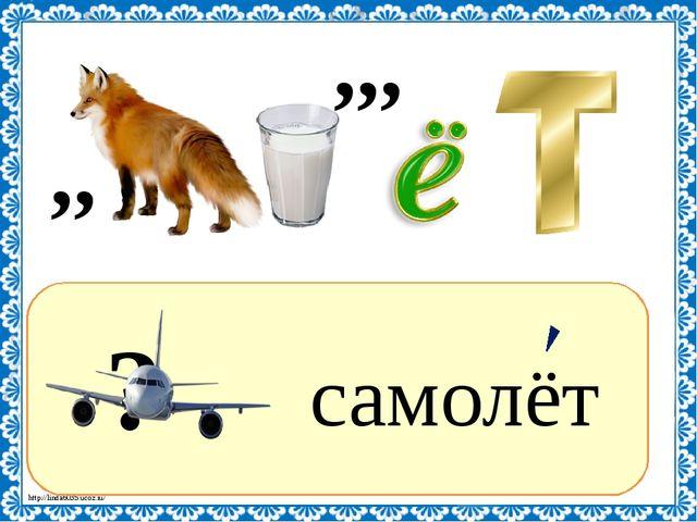 ? самолёт ,, ,,, http://linda6035.ucoz.ru/