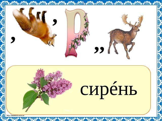 ? сирéнь , , ,, http://linda6035.ucoz.ru/