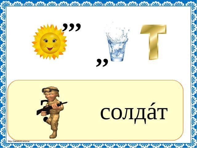 ? солдáт ,,, ,, http://linda6035.ucoz.ru/