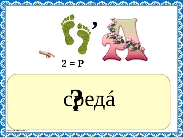? средá 2 = Р , http://linda6035.ucoz.ru/