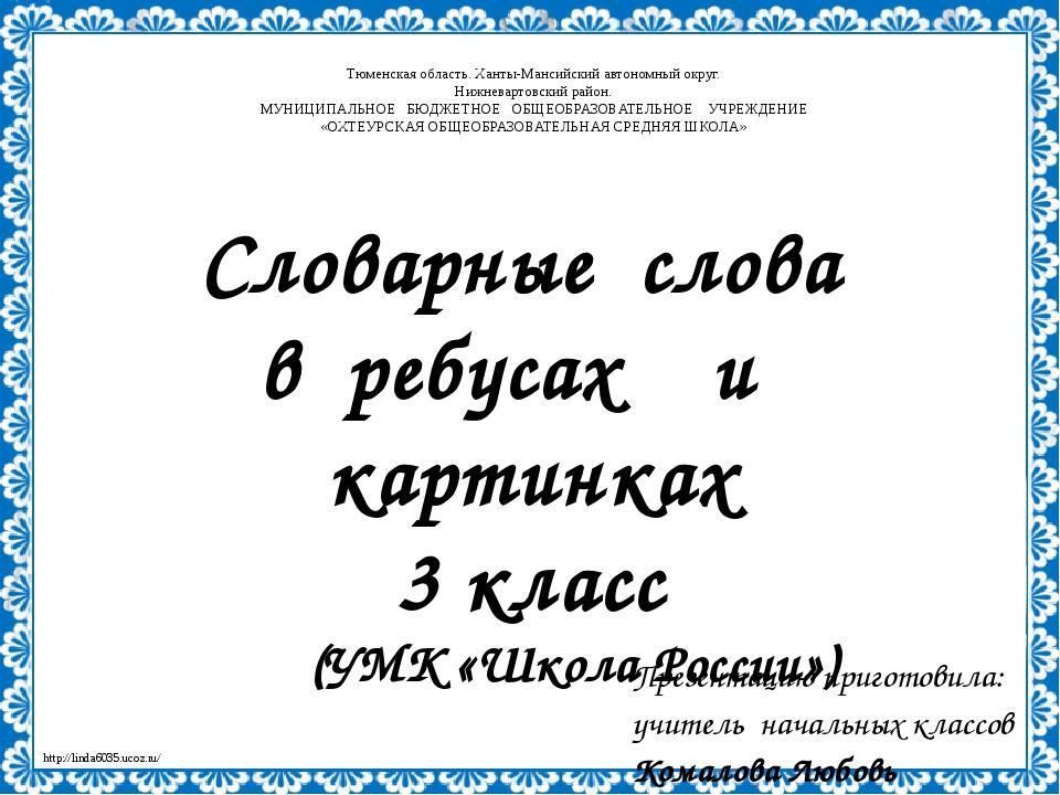 Словарные слова в ребусах и картинках 3 класс (УМК «Школа России») Тюменская...