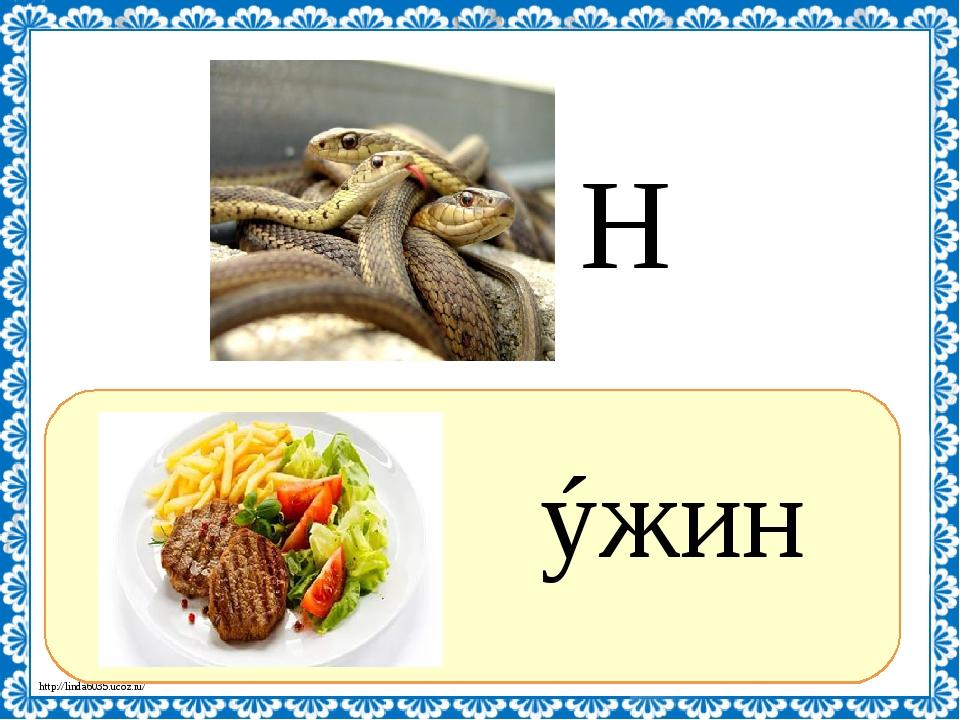 ? ýжин Н http://linda6035.ucoz.ru/