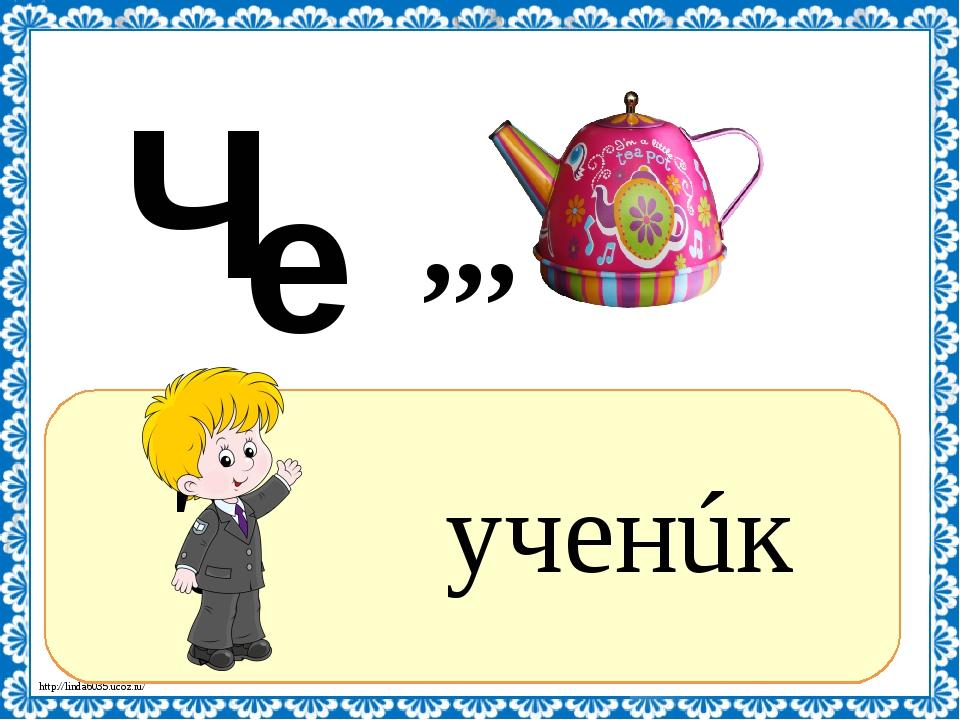 ? ученúк Ч е ,,, http://linda6035.ucoz.ru/