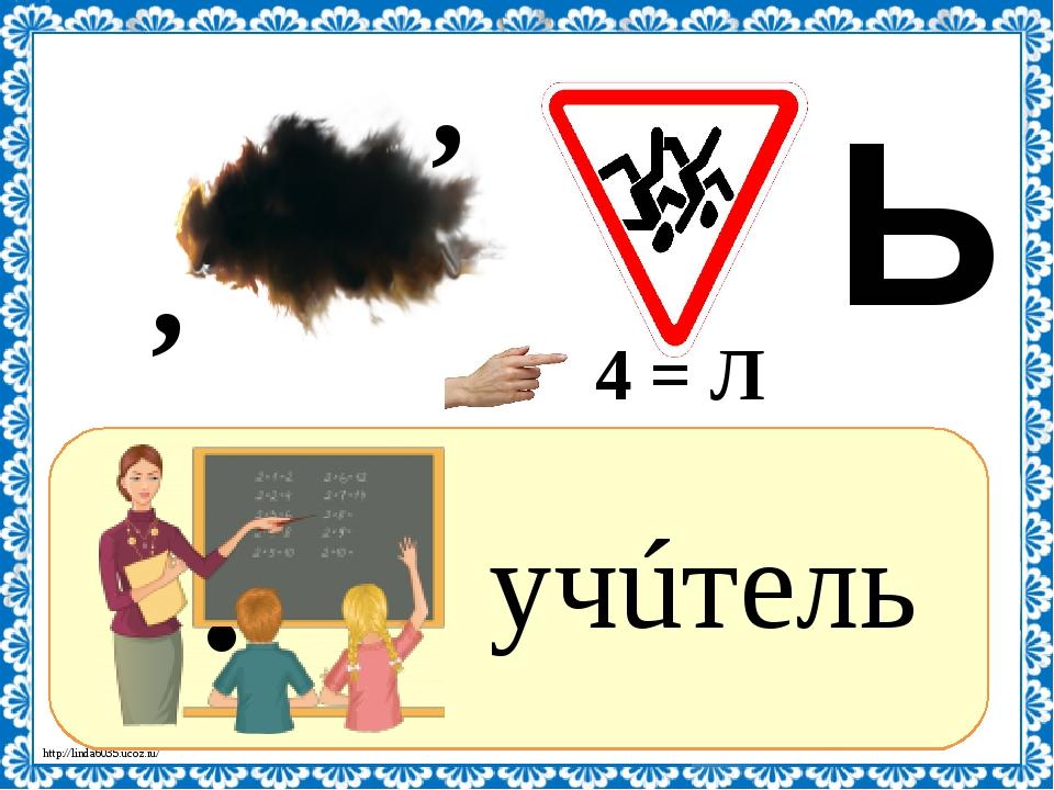 ? учúтель Ь , , 4 = Л http://linda6035.ucoz.ru/