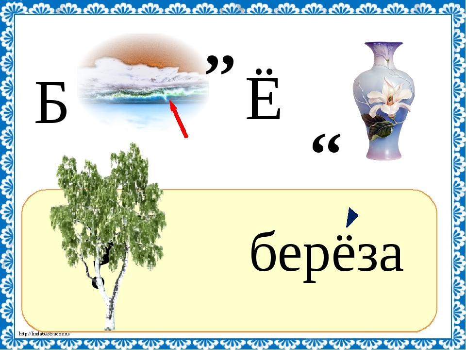 ? берёза Б Ё ,, ,, http://linda6035.ucoz.ru/