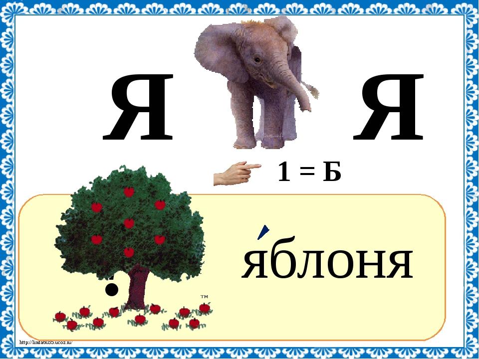 ? яблоня Я Я 1 = Б http://linda6035.ucoz.ru/