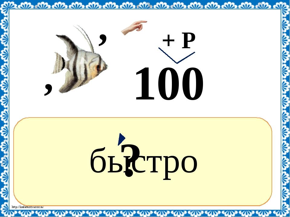 ? быстро 100 , + Р , http://linda6035.ucoz.ru/