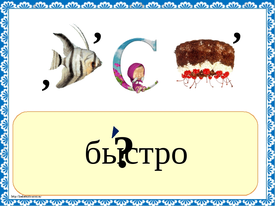 ? быстро , , , http://linda6035.ucoz.ru/