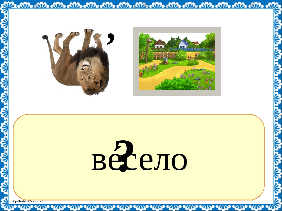 ? вéсело , http://linda6035.ucoz.ru/